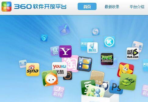 360软件开放平台