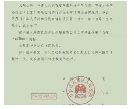 """百度起诉湖南蓝度索赔100万,法院下达?""""禁止令"""""""