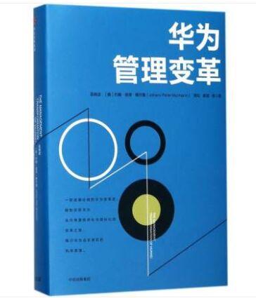 《华为管理变革》电子书PDF版吴晓波网盘免费下载