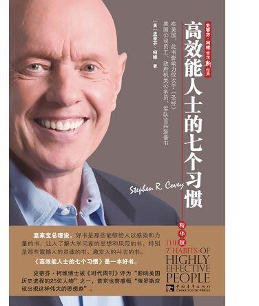 《高效能人士的7个习惯》电子书PDF版完整版