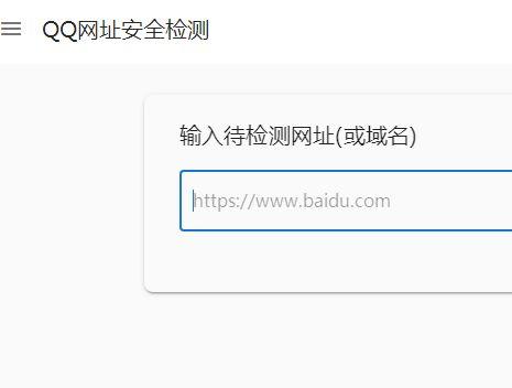 QQ网址安全检测