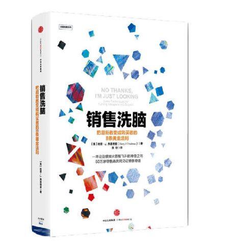 《销售洗脑》高清完整PDF版电子书网盘