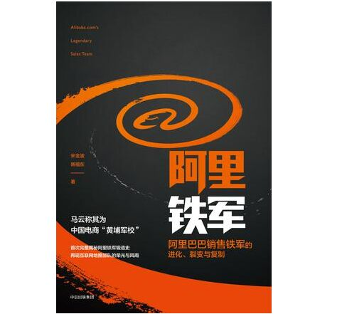 《阿里铁军》高清完整PDF版电子书网盘免费下载