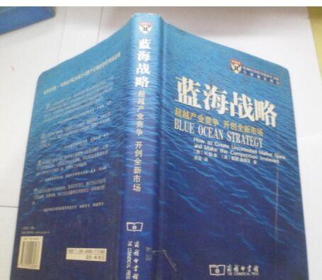 《蓝海战略》PDF版网盘免费下载