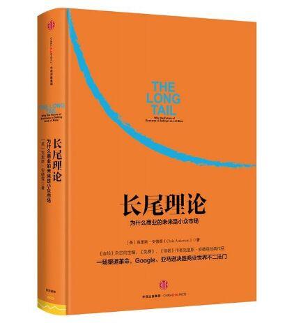 《长尾理论》克里斯·安德森网盘PDF版免费下载